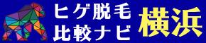 ヒゲ脱毛 横浜比較ナビ