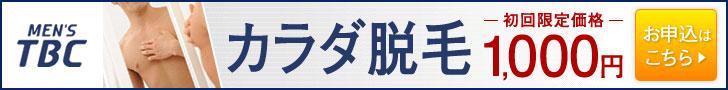 Men'sTBC 横浜本店
