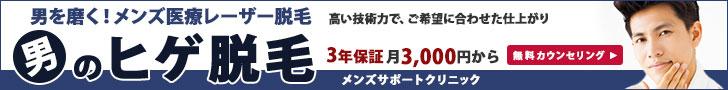 メンズサポートクリニック 横浜店